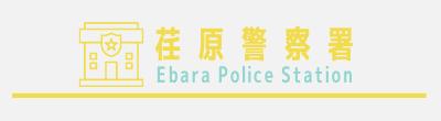 荏原警察署