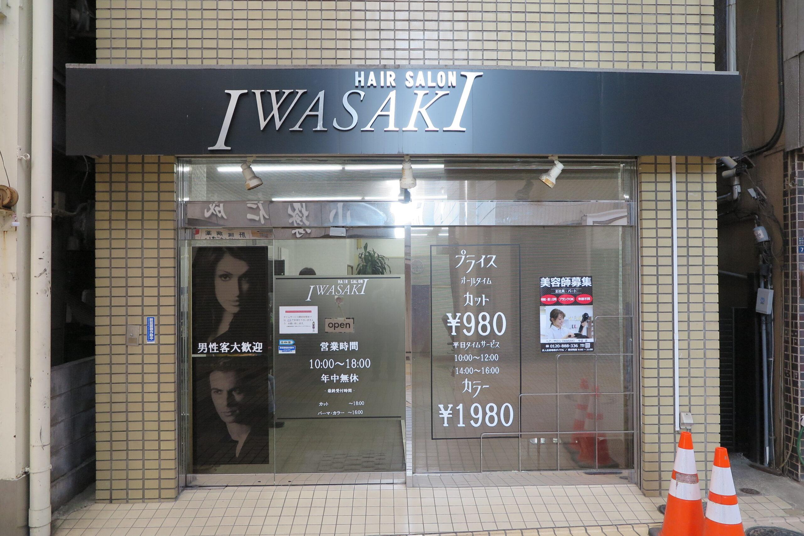 https://nakanobu.com/wp-content/uploads/2021/04/c24f23ccf5411c33ca5cb7e69b5a1137-scaled.jpg