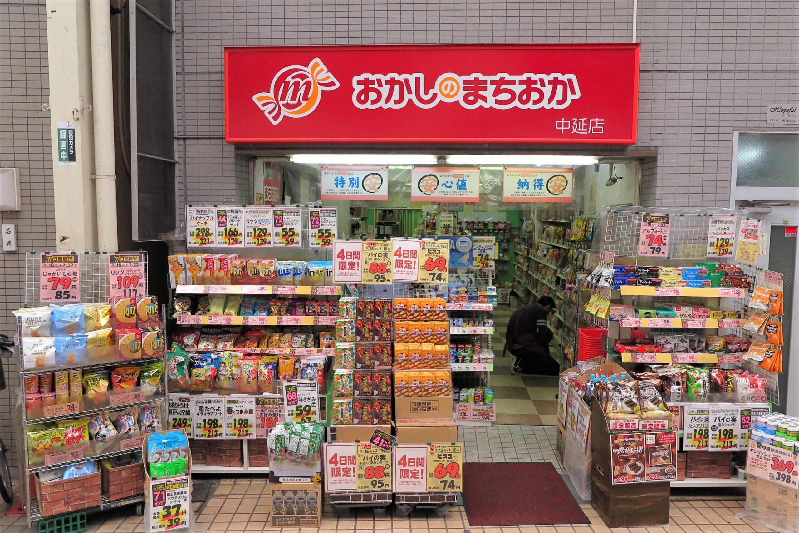 https://nakanobu.com/wp-content/uploads/2021/04/f8b10123d13cc154de60586bc74b89e8-scaled.jpg