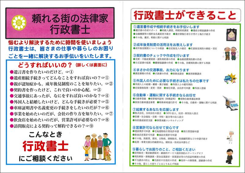 https://nakanobu.com/wp-content/uploads/2021/04/gyouseishoshi_20200330142938-0001.jpeg