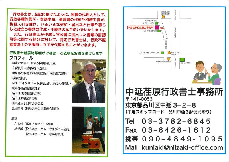 https://nakanobu.com/wp-content/uploads/2021/04/gyouseishoshi_20200330142938-0002.jpeg